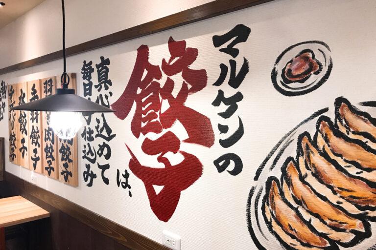 餃子食堂マルケン西中島店(マルシェ株式会社)